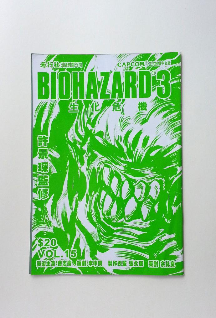 BH 3 Vol.15 Special Edition - BIOHAZARD 3 Hong Kong Comic - Capcom Resident Evil