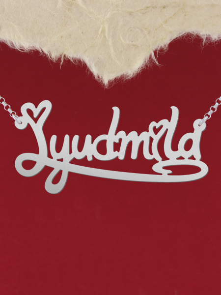 925 Silver Name Necklace Lyudmila/Custom Name Jewelry/Personalized ANY NAME