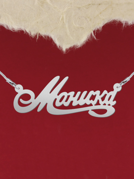 925 Silver Name Necklace Моника/Custom Name Jewelry/Personalized ANY NAME Plate