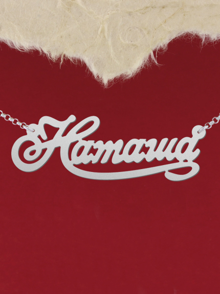 925 Silver Name Necklace Наташа/Custom Name Jewelry/Personalized ANY NAME Plate