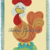 Happy chicken in 4x4 5x7 applique embroidery.And 4x4 5x7 fill stitches