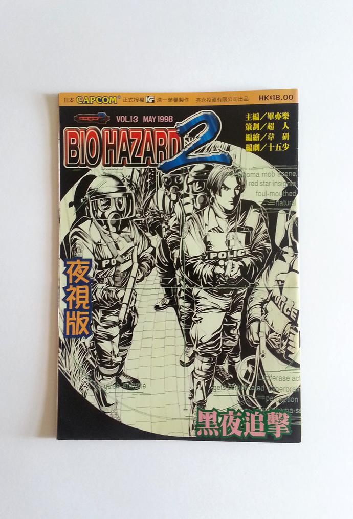 Hong Kong Comic BIOHAZARD 2 Vol.13 Special Edition Night Vision - Capcom