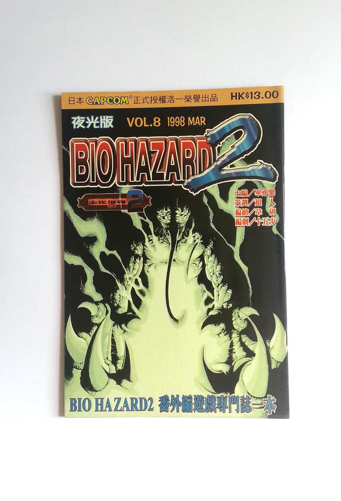 Hong Kong Comic BIOHAZARD 2 Vol.8 Special Edition Glow In The Dark - Capcom
