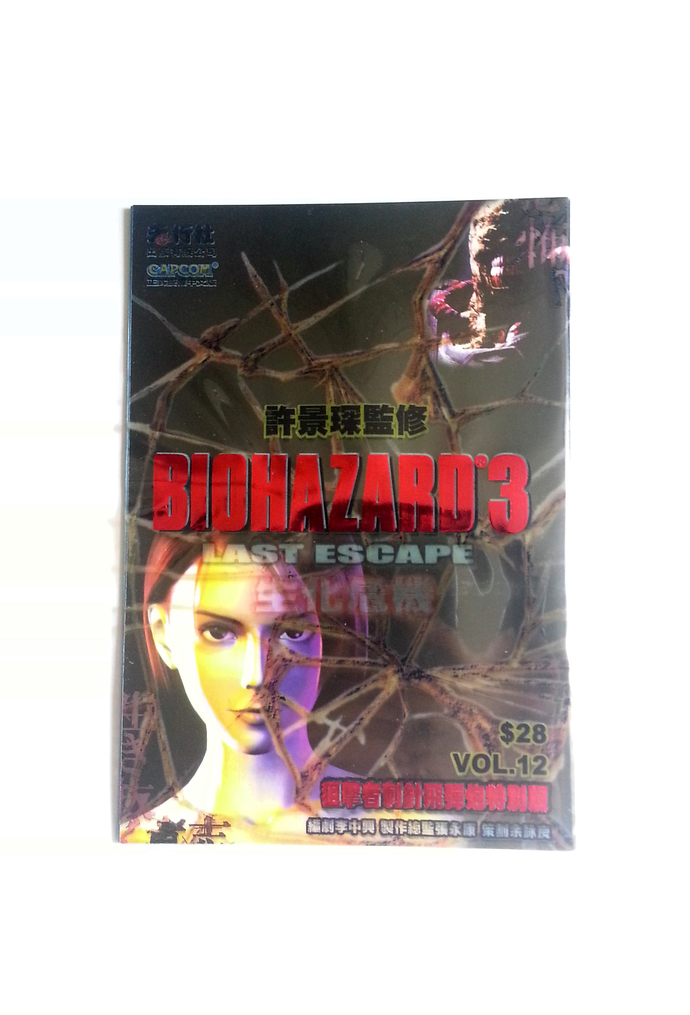 Hong Kong Comic BIOHAZARD 3 Last Escape Vol.12 Special Edition - Capcom Resident
