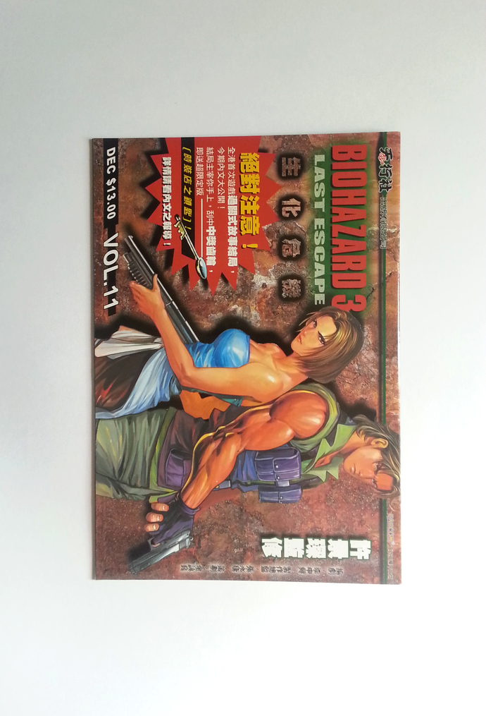 BH 3 Vol.11 - BIOHAZARD 3 Last Escape Hong Kong Comic - Capcom Resident Evil