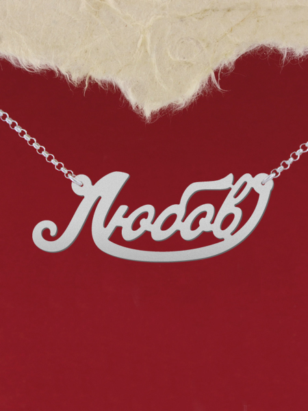 925 Silver Name Necklace Любов/Custom Name Jewelry/Personalized ANY NAME Plate