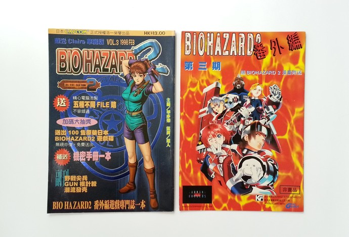 BH 2 Vol.3 (Comic + Official Video Game Strategy Guide) - BIOHAZARD 2 Hong Kong