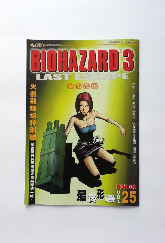 BH 3 Vol.25 Special Edition - BIOHAZARD 3 Last Escape Hong Kong Comic - Capcom