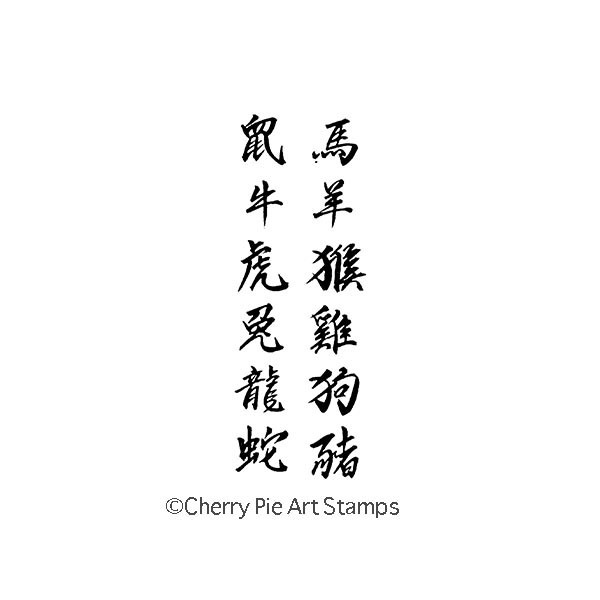 Chinese Signs- CLiNG RuBBer STaMP by Cherry Pie J277