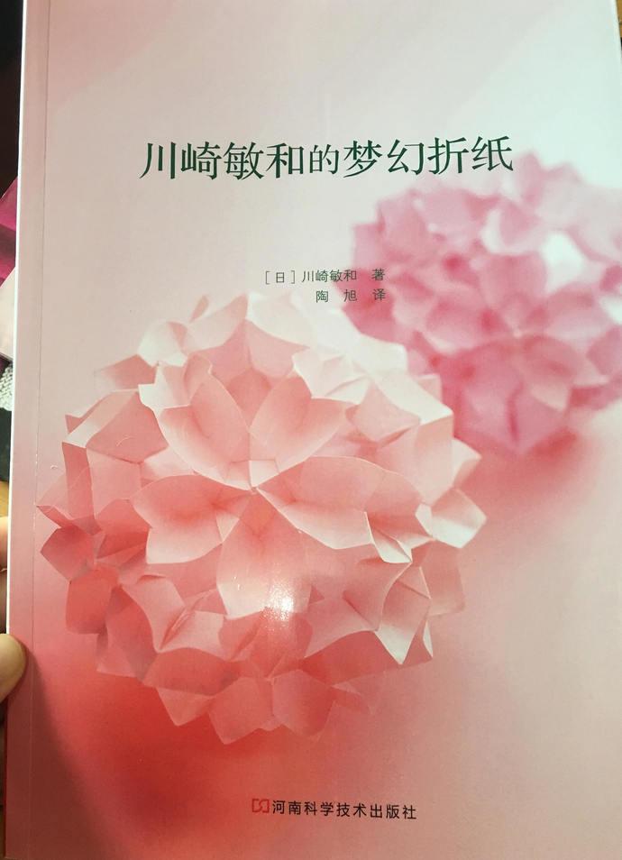 Dreamy origami flower by toshikazu by inflatedegostudio on zibbet dreamy origami flower by toshikazu kawasaki japanese craft book in chinese mightylinksfo