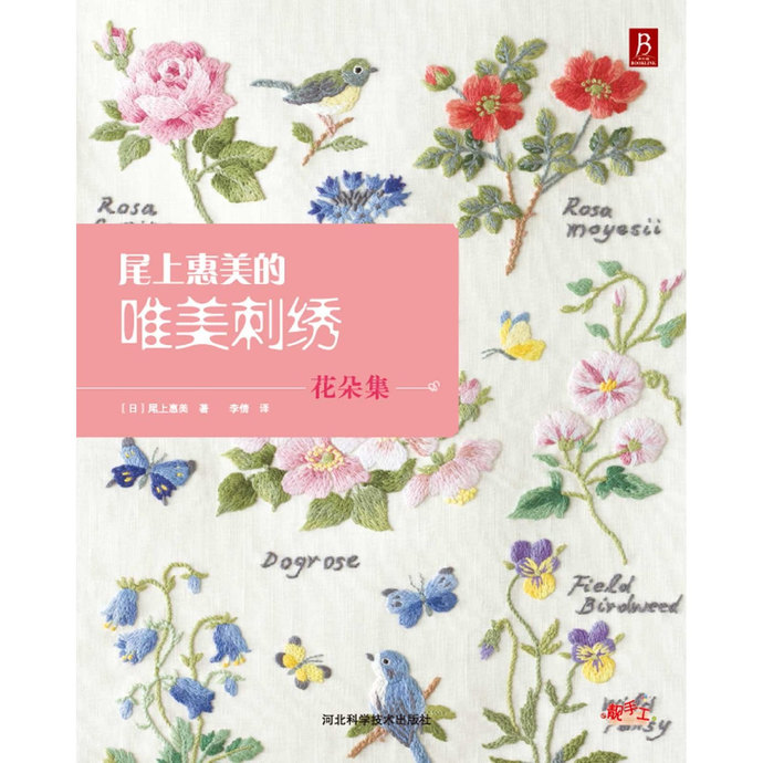 Megumi Onoe's Embroidered Flowers - Japanese Craft Book (In Chinese)