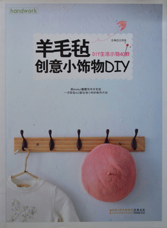 40 DIY Felted Wool Acceossries Craft Book (In Chinese)