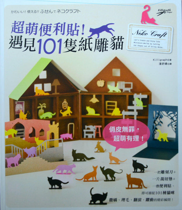 Miniature Cutout Cat Made with Sticky Notes by Killigraph- Japanese Craft Book
