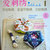 Stitch Ideas Japanese Embroidery Craft Book (In Chinese)