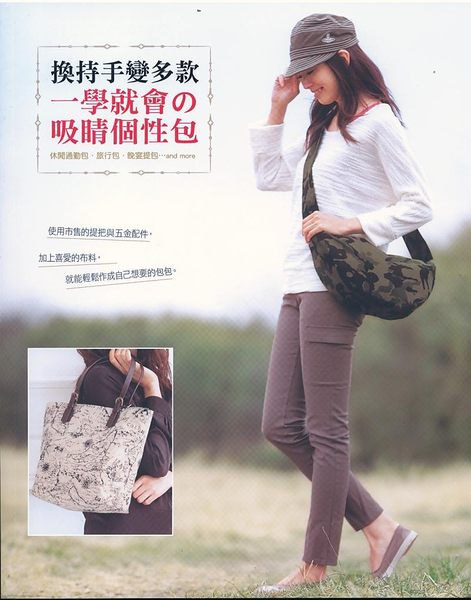 Making 36 Stylish Bags with Special mochite Japanese Sewing Craft Book (In