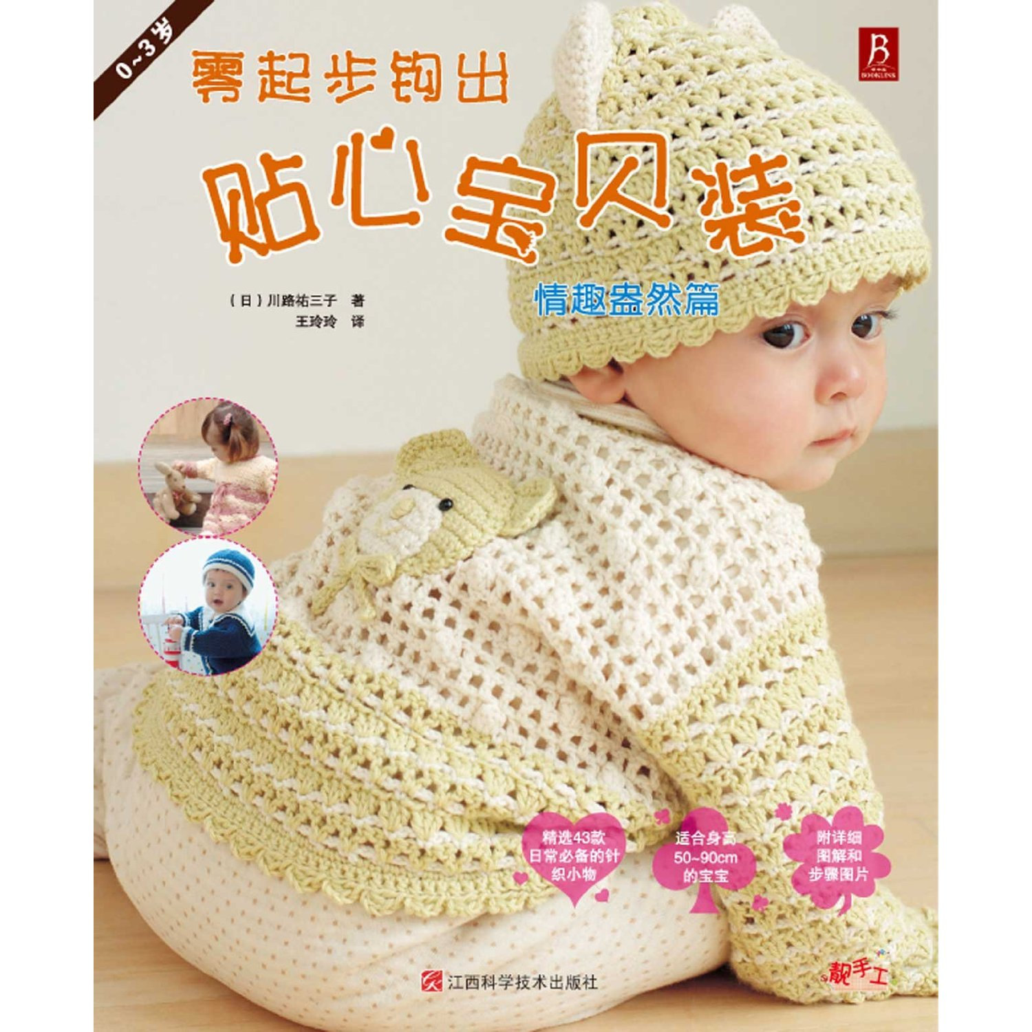 Cute Crochet Baby Clothes and Zakka Goods by Inflatedegostudio on
