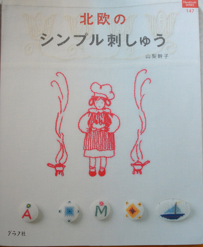 Simple Embroidery of Northern Europe Japanese Craft Book