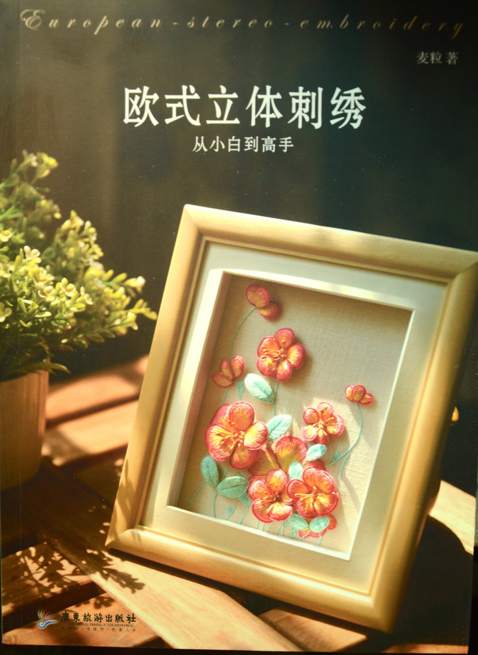 European Stereo Embroidery Craft Book (In Chinese)