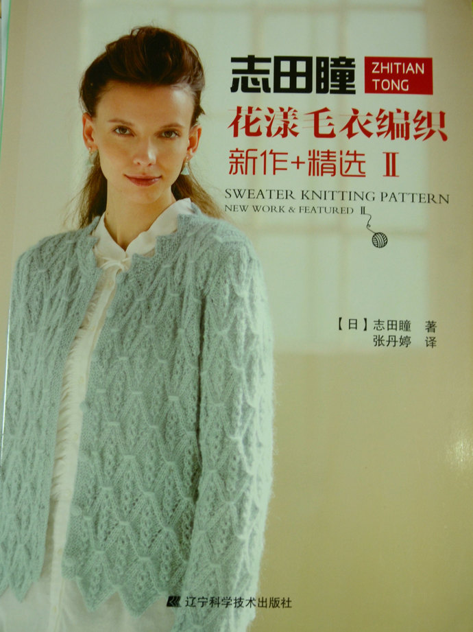 Elegant Charming Sweater by Hitomi Shida - Japanese Craft Book (In Chinese)
