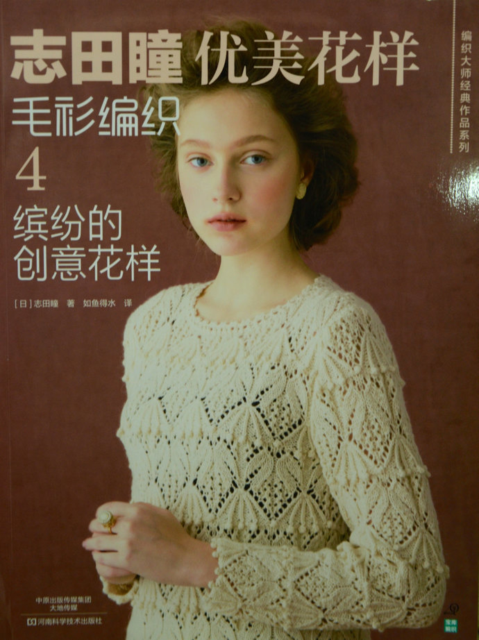 Beautiful Couture KNIT 2014 by Hitomi Shida - Japanese Craft Book (In Chinese)