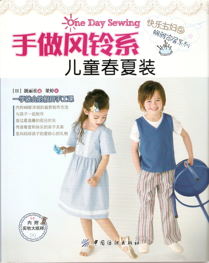 One Day Sewing Series: Kids Summer Clothes Japanese Sewing Book (In Chinese)
