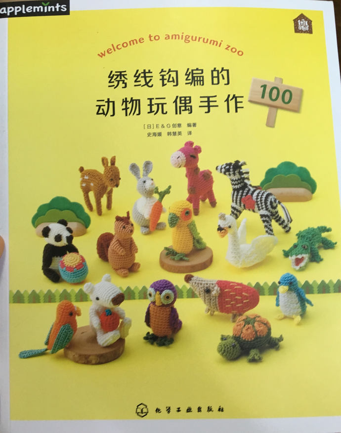 Welcome to Amigurumi Zoo Japanese Craft Book (In Chinese)