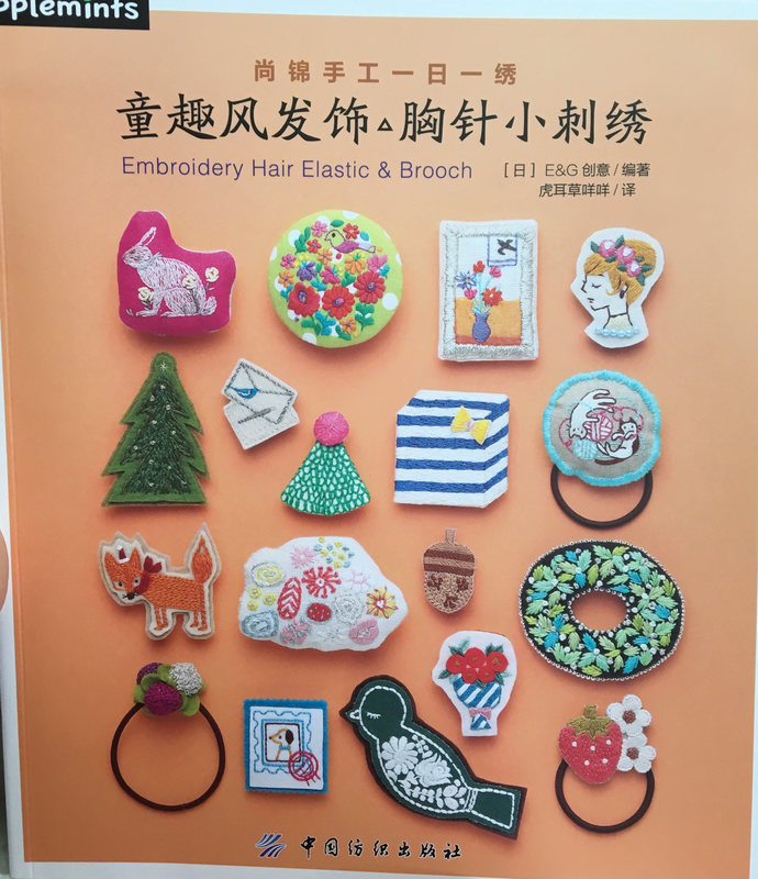 Embroidery Hair Elastic and Brooch - Japanese Craft Book (In Chinese)