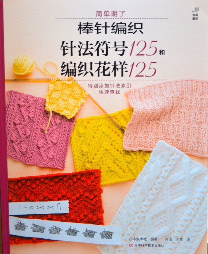 125 Knitting Symbols And 125 Knitting By Inflatedegostudio On Zibbet