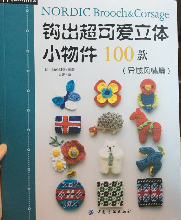 Nordic Brooch and Corsage Crochet Patterns 100 - Japanese Craft Book (In