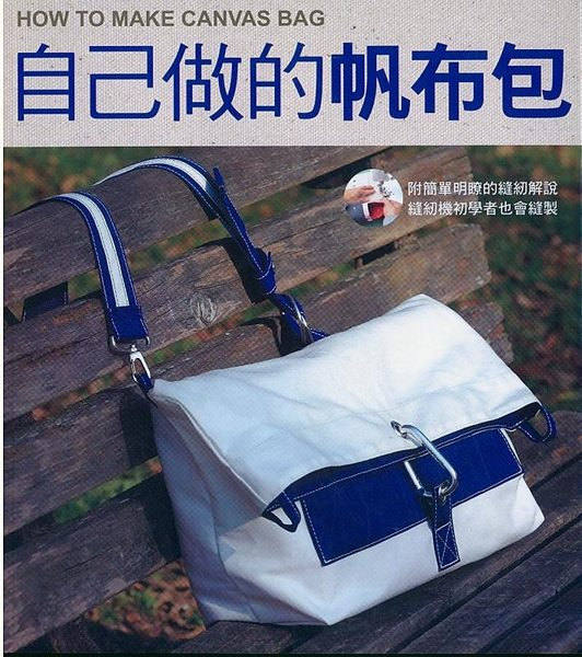 How to Make Canvas Bags by Studio Tac Creative Japanese Sewing Craft Book (In