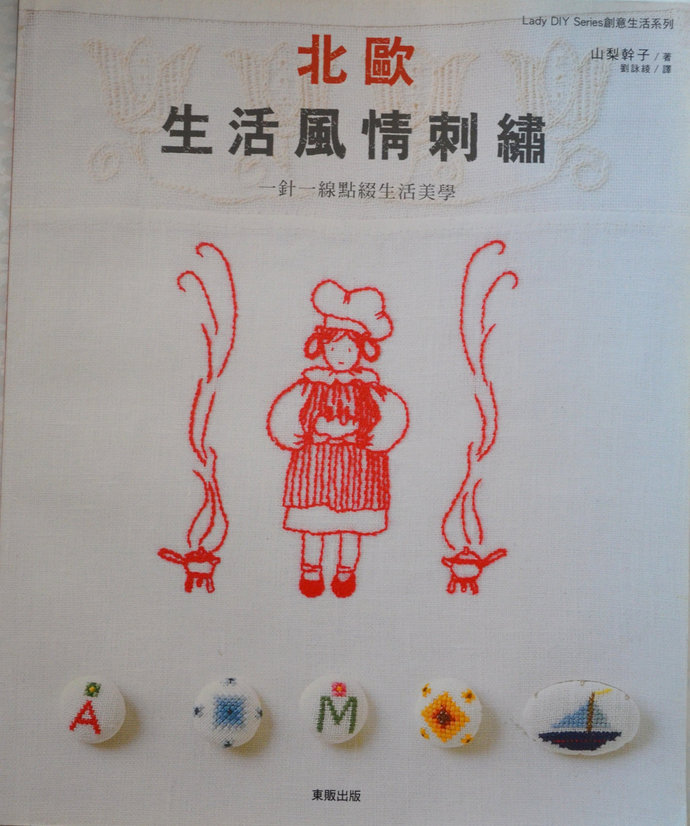 Simple Embroidery of Northern Europe Japanese Craft Book (In Chinese)