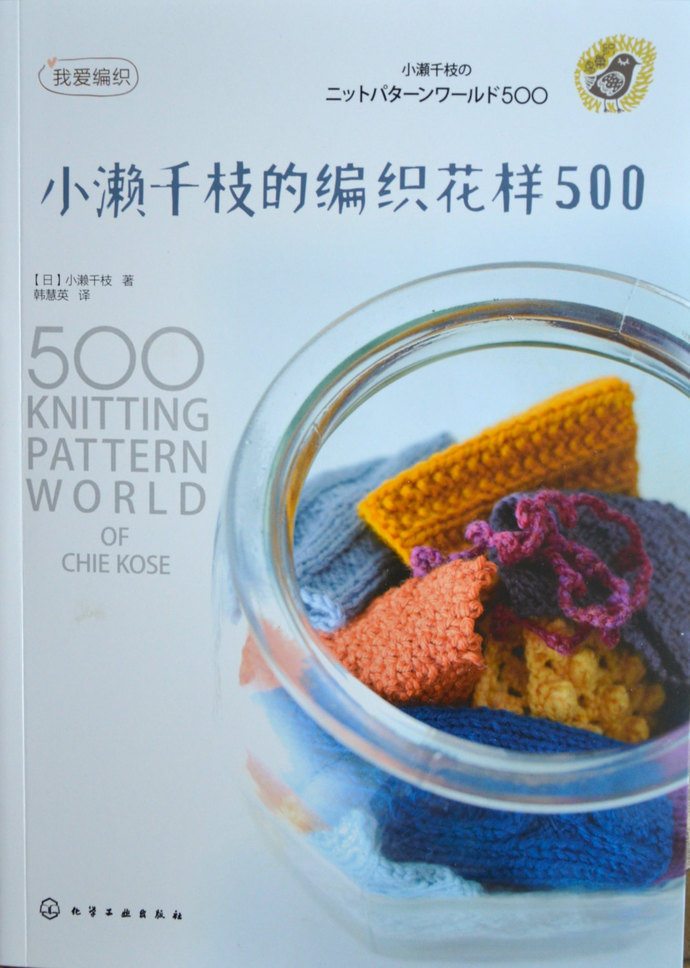 500 Knitting Patterns World of Chie Kose by Inflatedegostudio on