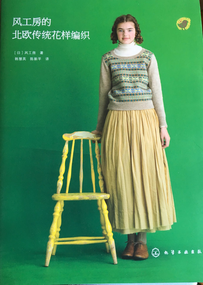 Classic Nordic Knitting Motif = Japanese Craft Book (In Chinese)