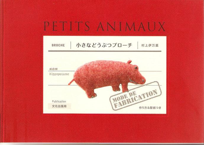 Petits Animaux - Japanese Craft Book