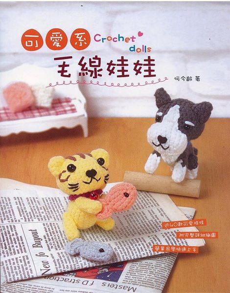 Kawaii Animal Amigurumi Crochet Craft Book (In Chinese)