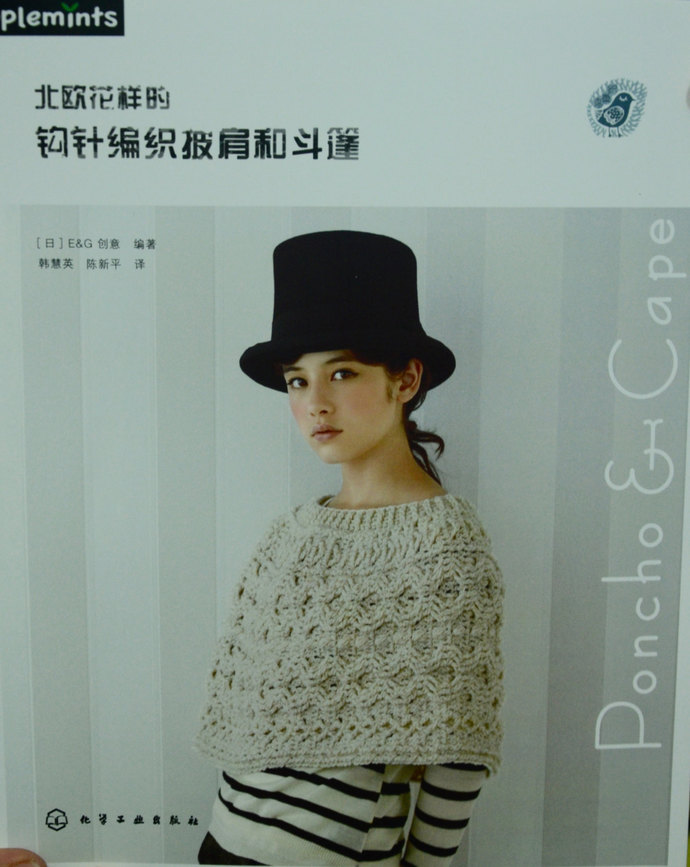 Nordic Stylish Crochet and Knit  Poncho & Cape - Japanese Craft Book (In