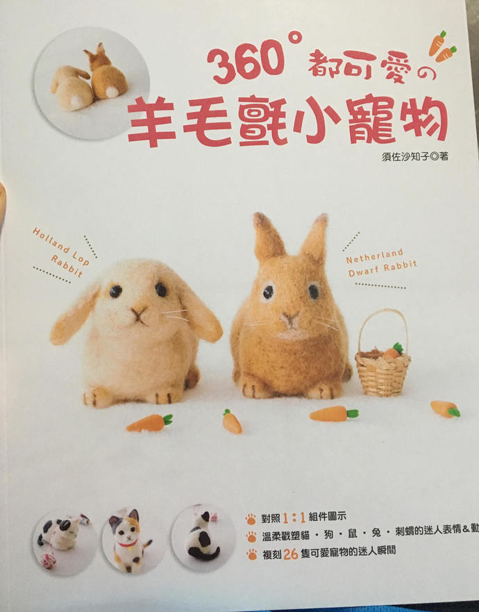 Cute Needle felted Pets Dogs, Cats, Rabbits, Hedgehog by Susa Sachiko - Japanese