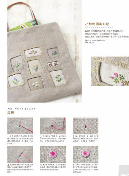 Small Flowers Embroidery Stitches Japanese Craft Book (In Chinese)