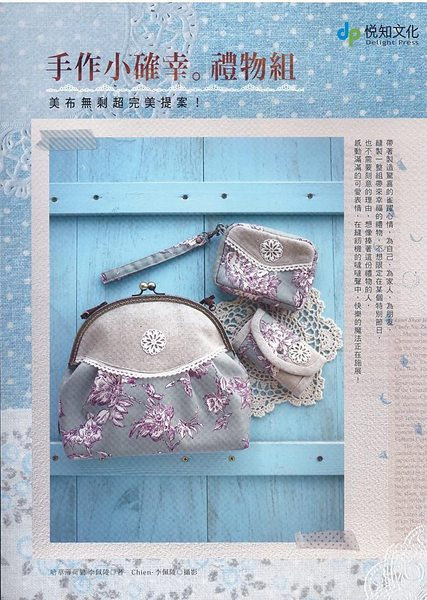 35 Beautiful Metal Frame Purse, Bags and Fabric Accessories Patterns Craft Book