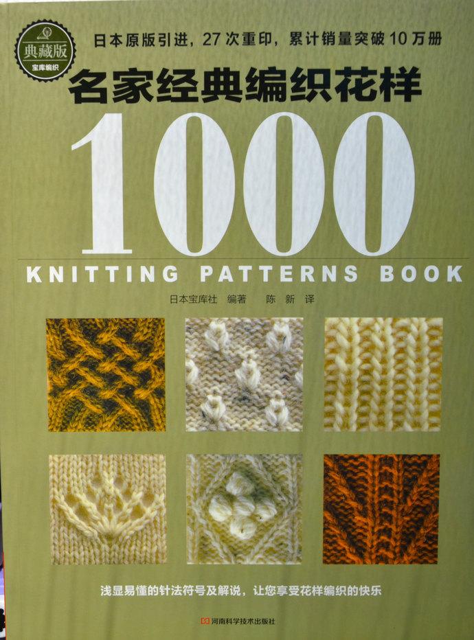 Sale 1000 KNITTING PATTERNS BOOK (700 Knit & 300 Crochet) - Japanese Craft Book