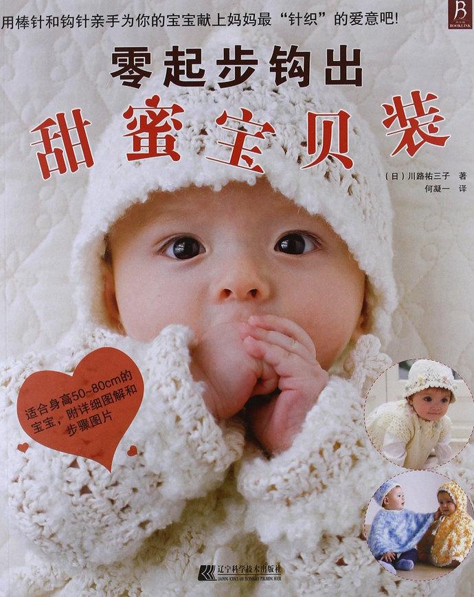 Lovely Crochet Baby Clothes & Zakka Goods by Yumiko Kawaji Japanese Crochet
