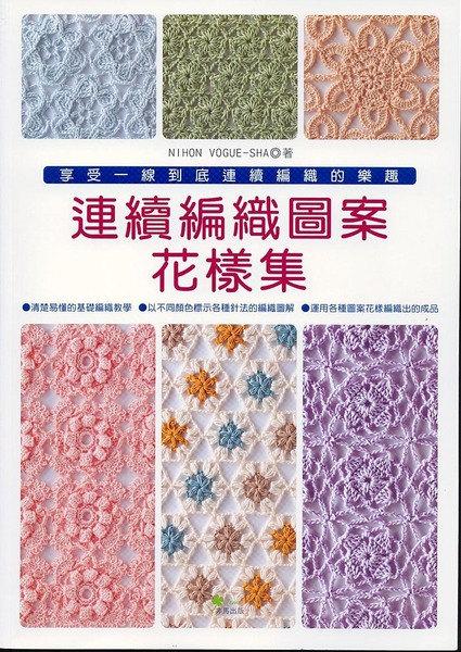 Chinese crochet diagrams basic guide wiring diagram colorful crochet japanese pattern images easy scarf knitting rh withljongsuk net crochet magazines with diagrams crochet doily patterns with diagrams ccuart Gallery