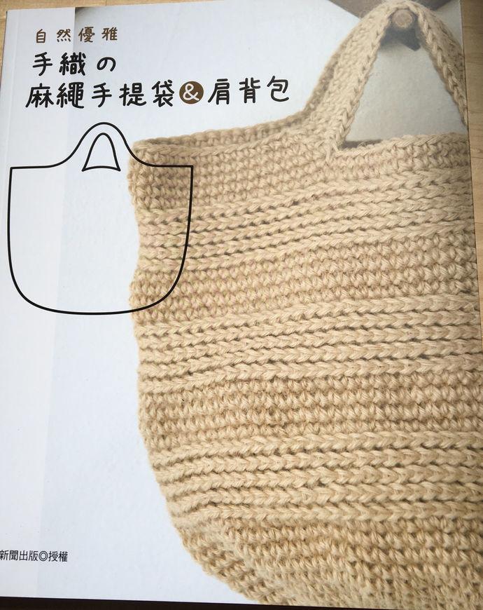 Hemp Rope Crochet Bags - japanese craft book (In Chinese)