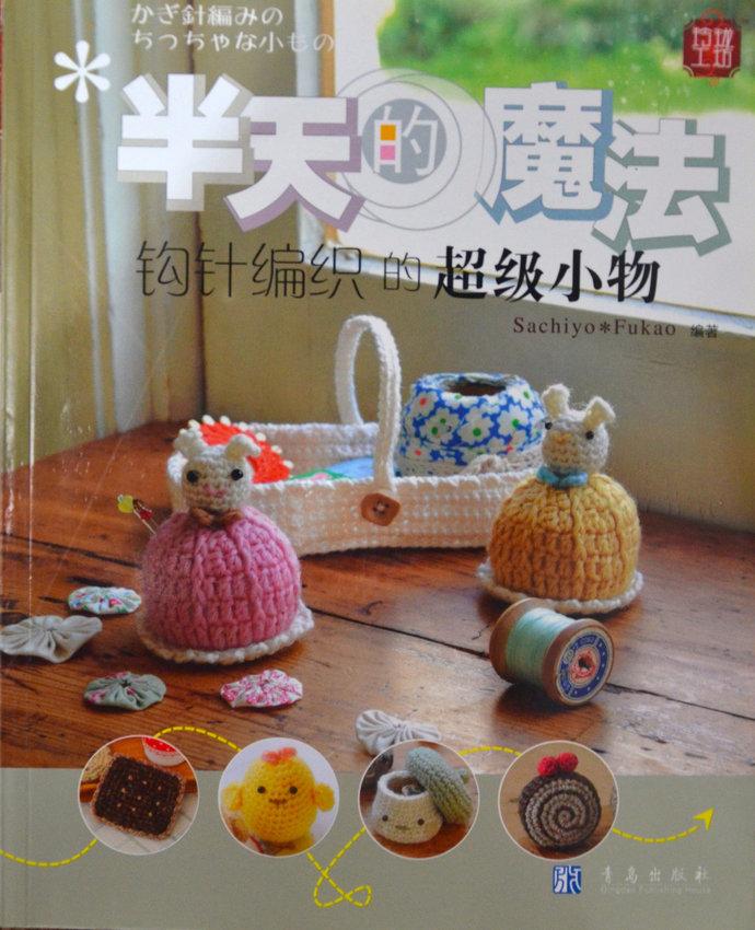 Amigurumi – Japanese Crocheting of Soft Toys - Melbourne - Eventfinda | 850x690