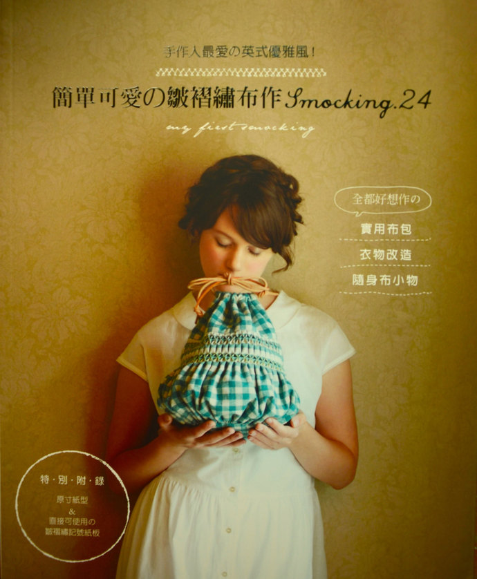 My First Smocking - Japanese Craft Book (In Chinese)