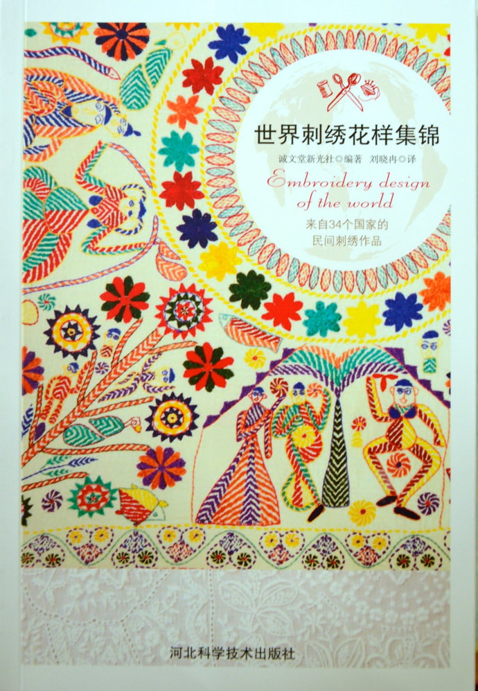 Embroidery Design of the World - Japanese Craft Book (In Chinese)