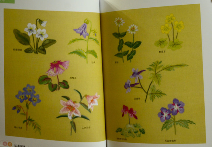 Wild Flowers Collection by Sadako Totsuka Japanese Embroidery Craft Book (In