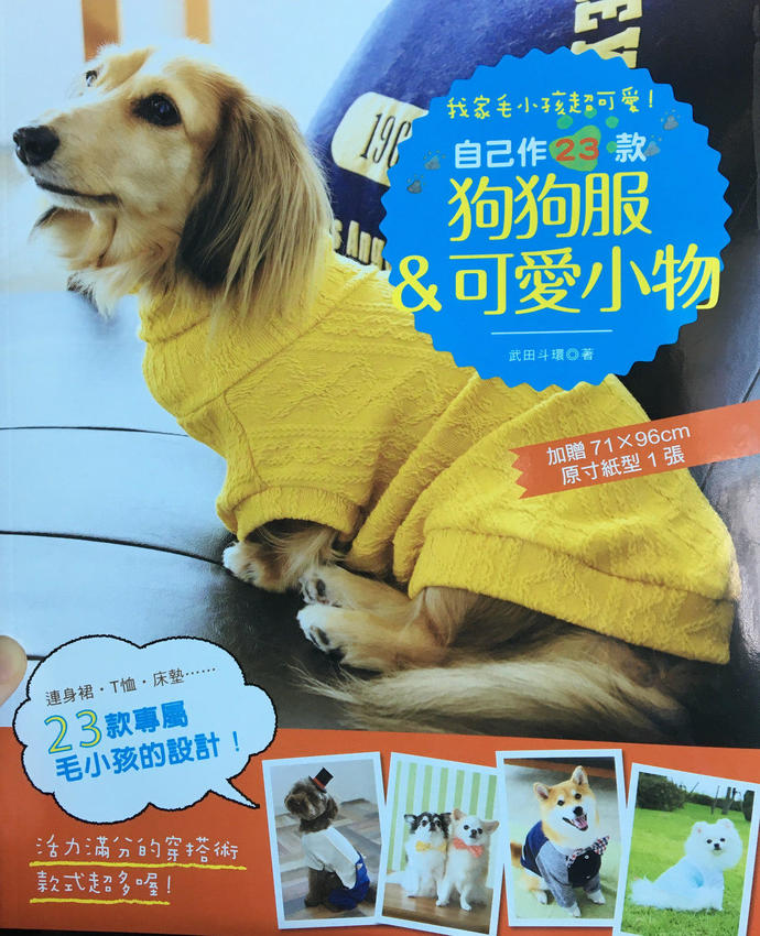 23 Lovely  Handmade Clothes and Goods for Dogs - Japanese Craft Book (In