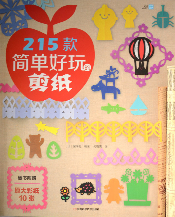 215 Easy Paper Cutting Designs Japanese Craft Book In Chinese