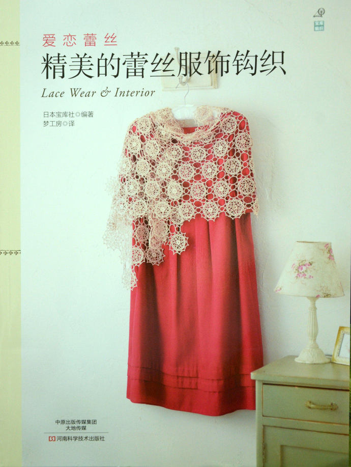 Crochet Lace Wear and Interior - Japanese Craft Book (In Chinese)